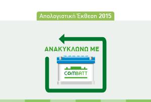 Combatt_annual_report_2015