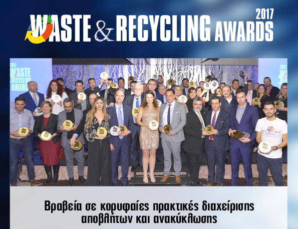 Waste&Recycling Awards 2017