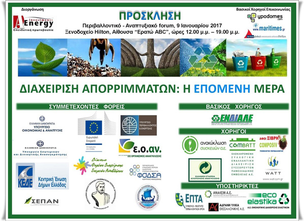 Περιβαλλοντικό- Αναπτυξιακό Forum «Διαχείριση Απορριμμάτων: Η επόμενη μέρα»